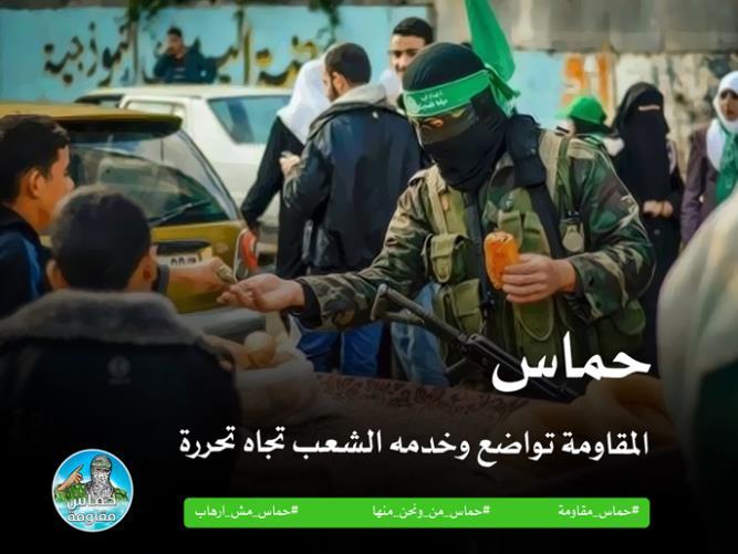 Kampanye ini diluncurkan warga Palestina sebagai bentuk penolakan cap ...