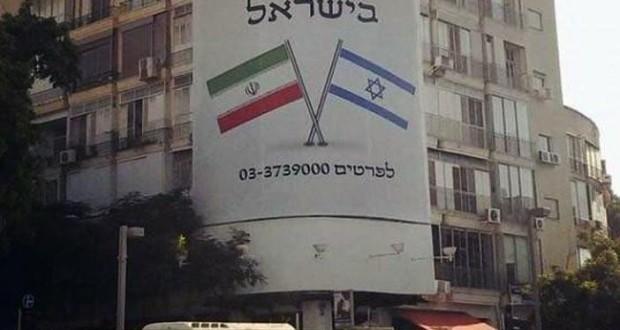 akan segera di buka kedubes Iran di Israel