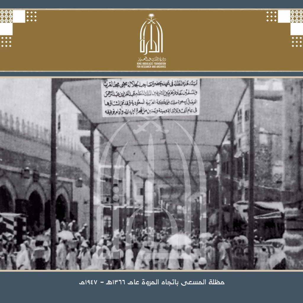 Makkah 130 T - Jalan Ke Marwa