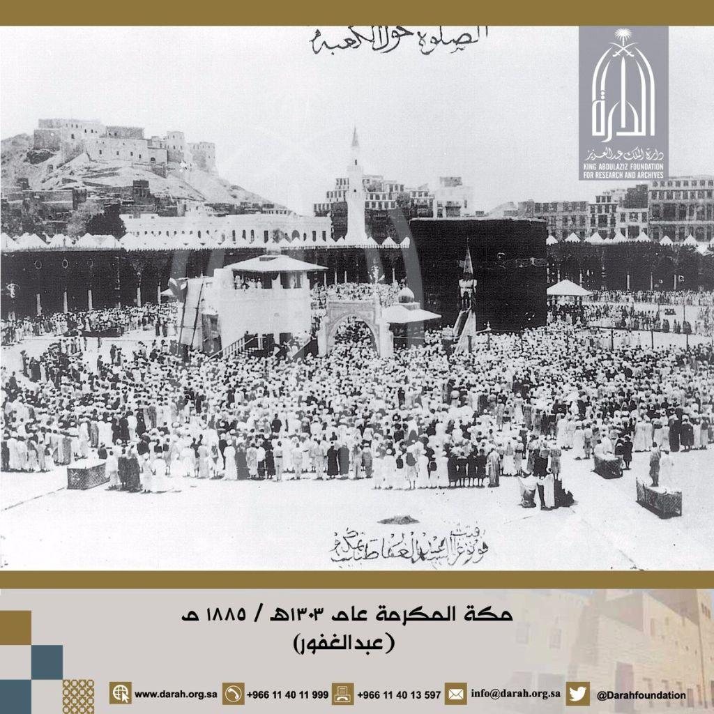 Makkah 130 T - Ka'bah