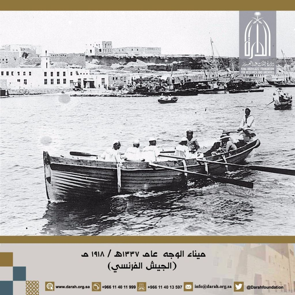 Makkah 130 T - Pelabuhan Wajhu